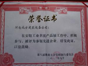 豫商大会荣誉证书