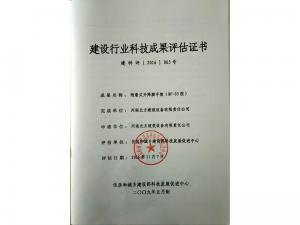 03型评估证书